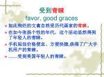 favor good graces