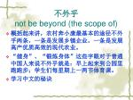 not be beyond the scope of