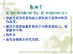 to be decided by to depend on