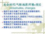 vicissitudes changes