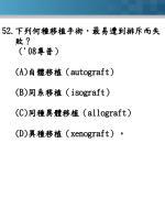 52 08 a autograft b isograft c allograft d xenograft