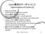 cache 2 optimization of cache 2