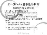 cache restoring control