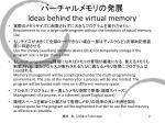 ideas behind the virtual memory