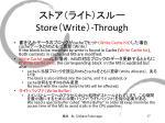 store write through