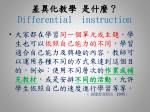 differential instruction