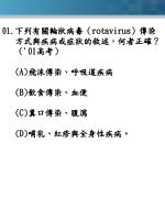 01 rotavirus 01 a b c d