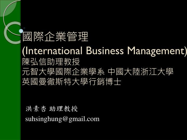 international business management n.