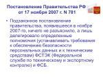 17 2007 n 781