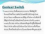 context switch1
