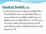 context switch2