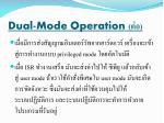 dual mode operation2