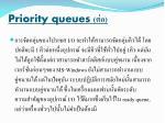 priority queues4