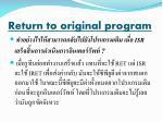 return to original program