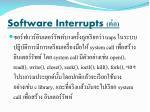 software interrupts2