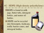 2 hdpe high density polyethylene