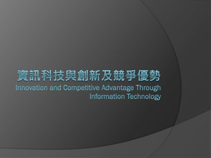 innovation and competitive advantage through information technology n.
