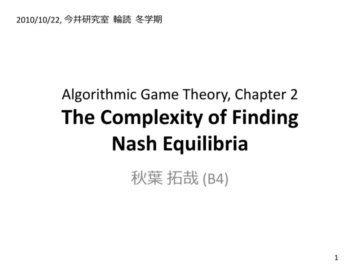 algorithmic game theory chapter 2 the complexity of finding nash equilibria n.