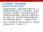 4 abraham the faith traveler