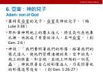 6 adam son of god