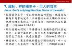 7 jesus god s only begotten son savior of the world