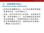 becoming a member of god s family