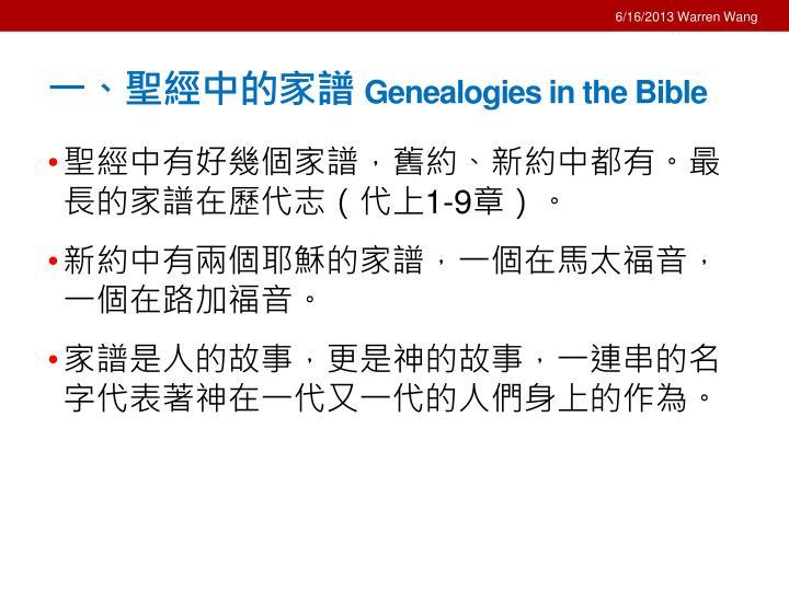Genealogies in the bible