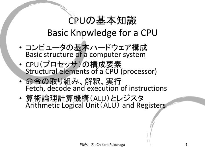 cpu basic knowledge for a cpu n.