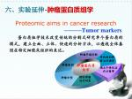 proteomic aims in cancer research tumor markers