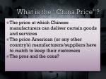 what is the china price