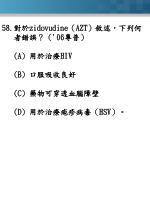 58 zidovudine azt 06 a hiv b c d hsv