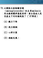 73 aminoglycosides amikacin 07 a b c d