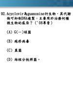 92 acyclovir guanosine dna 08 a g b c d