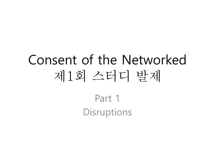 consent of the networked 1 n.