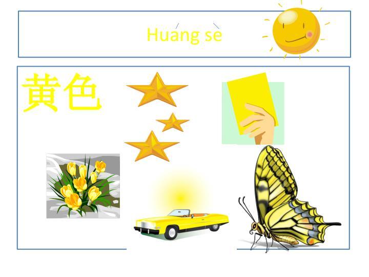 Huang se