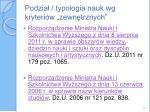 podzia typologia nauk wg kryteri w zewn trznych