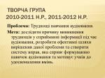 2010 2011 2011 2012