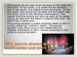 why aurora always appear in the north poles and south poles