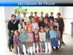 les classes de l cole7