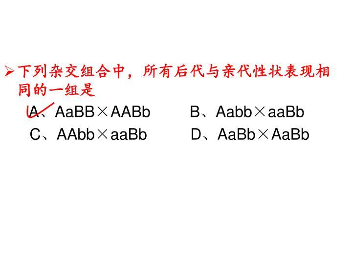 下列杂交组合中,所有后代与亲代性状表现相同的一组是