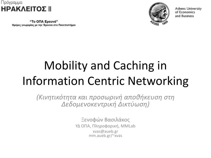 mobility and caching in information centric networking n.