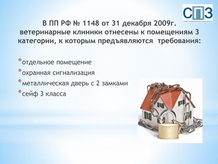 В ПП РФ № 1148 от