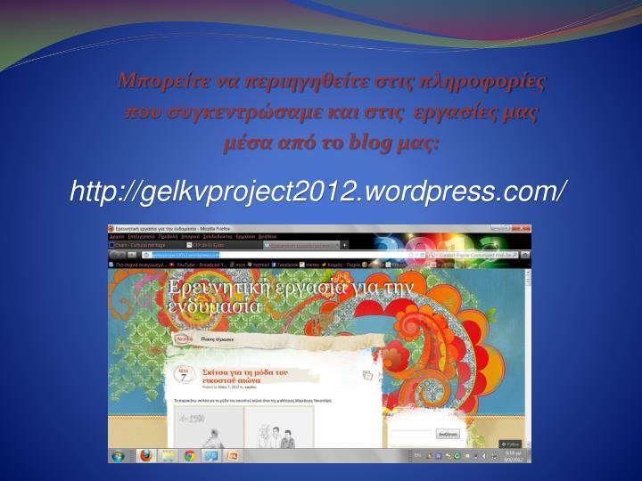 http://gelkvproject2012.wordpress.com/