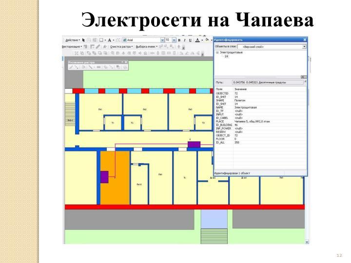 Электросети на Чапаева