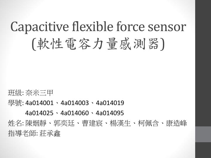 capacitive flexible force sensor n.