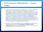pm framework 3 stages stage 1