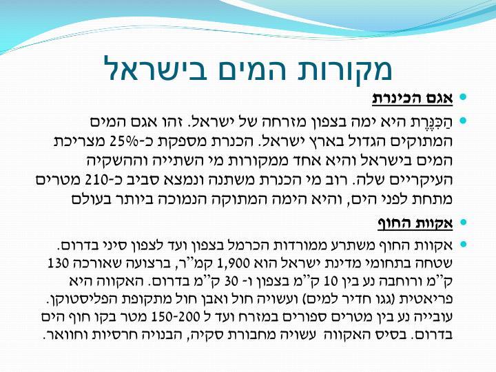 מקורות המים בישראל