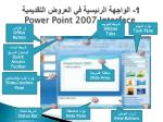 1 power point 2007 interface