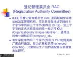 rac registration authority committee
