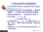 truncated binary exponential type
